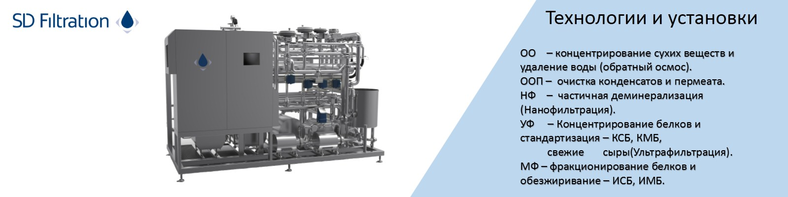 sd filtration